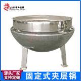 牛骨汤羊肉汤熬制夹层锅