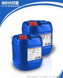 不锈钢助焊剂可选贝塔自主研发配方更有针对性