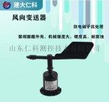 建大仁科 風向感測器 風速風向儀 感測器生產廠家