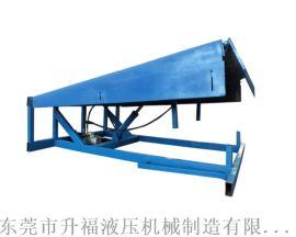 厂家供应固定式登车桥 液压式调节板 装卸货平台