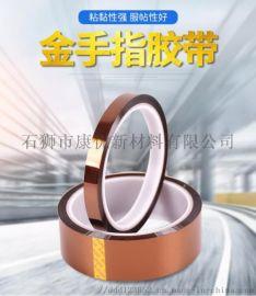 抗静电聚酰亚胺胶带 保护金手指胶带 线路板胶带 锂电池胶带 电器绝缘