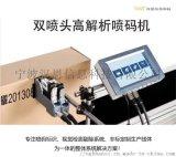 高解析喷码机UV喷码机喷码机 宁波汉思SE-S2喷码机
