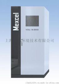 M-3000S 固定污染源VOCs在线连续监测系统