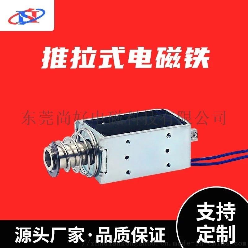 电磁铁加工定制 框架式推拉电磁铁 直流牵引电磁铁