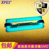 XPES紫外線除藻滅菌燈