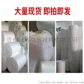 贵州EPE珍珠棉卷材厂家现货销售也可根据要求定制