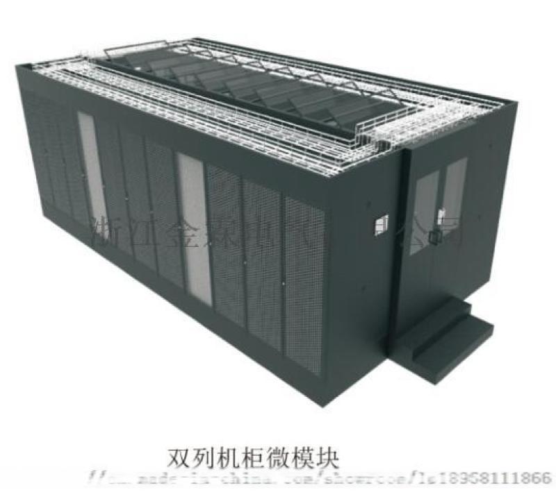 浙江微模組機櫃廠家 杭州微模組櫃生產廠家