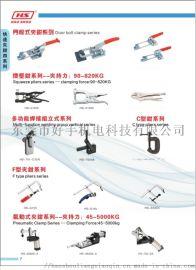 挤压式夹钳、焊接夹具、工装夹具