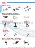 擠壓式夾鉗、焊接夾具、工裝夾具