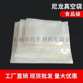 熟食透明密封光面保鲜真空包装袋现货定制塑料真空袋