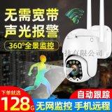 智能4G摄像头360度全景高清全彩夜视户外监控器