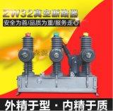 帶FTU戶外智慧真空開關/ZW32-12高壓斷路器