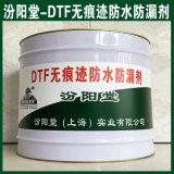 DTF无痕迹防水防漏剂、现货销售