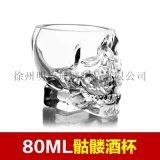 水晶骷髏頭伏特加威士忌酒杯創意骷顱頭白酒杯洋酒杯
