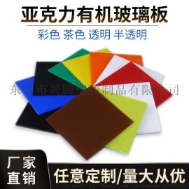 彩色亚克力板 半透明有机玻璃板加工定做