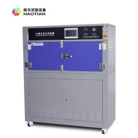 塑料老化紫外线测试仪,塑料抗紫外线老化试验箱