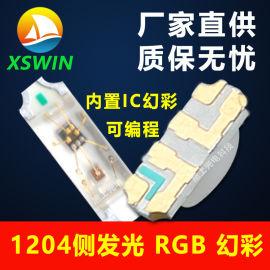 1204幻彩RGB内置IC 1206侧发光幻彩灯珠