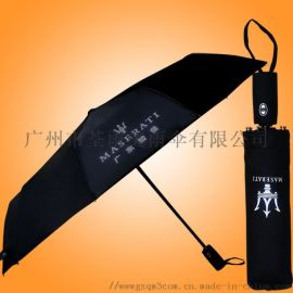 促销广告雨伞企业雨伞定制玛莎拉蒂自开收三折伞