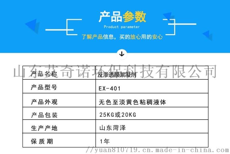 反渗透膜絮凝剂 EX-401 EX-402