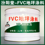 FVC地坪涂料、生产销售、FVC地坪涂料、涂膜坚韧