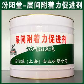 层间附着力促进剂、厂商现货、层间附着力促进剂、供应