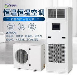 工业恒温恒湿机 恒温恒湿机组