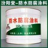 防水防腐塗料、生產銷售、防水防腐塗料、塗膜堅韌