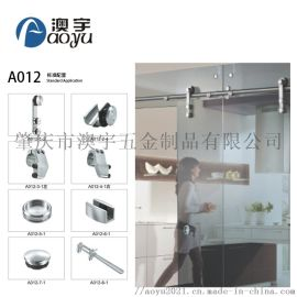 A012澳宇淋浴房玻璃五金配件套裝304不鏽鋼