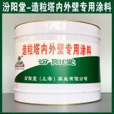 造粒塔內外壁專用塗料、生產銷售、塗膜堅韌