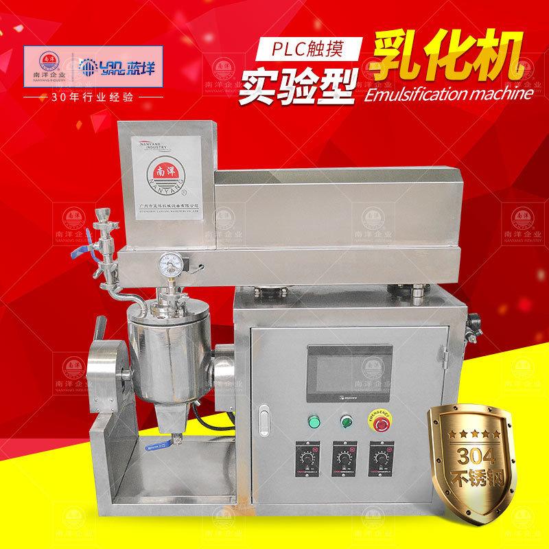 小型真空乳化机实验室液压提提升自动高剪切均质机厂家