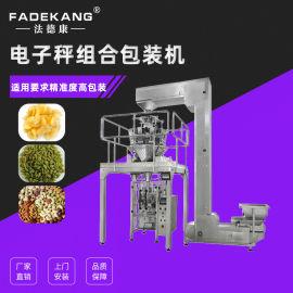 广东颗粒包装机 全自动定量包装机 电子秤重包装机械