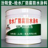 给水厂防腐防水涂料、生产销售、给水厂防腐防水涂料