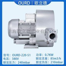 上海欧立德HRB-220-S1漩涡气泵