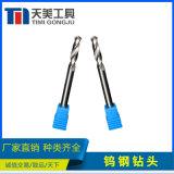 天美直供 鎢鋼鑽頭 非標定製 數控刀具