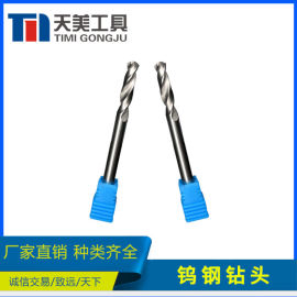 天美直供 钨钢钻头 非标定制 数控刀具