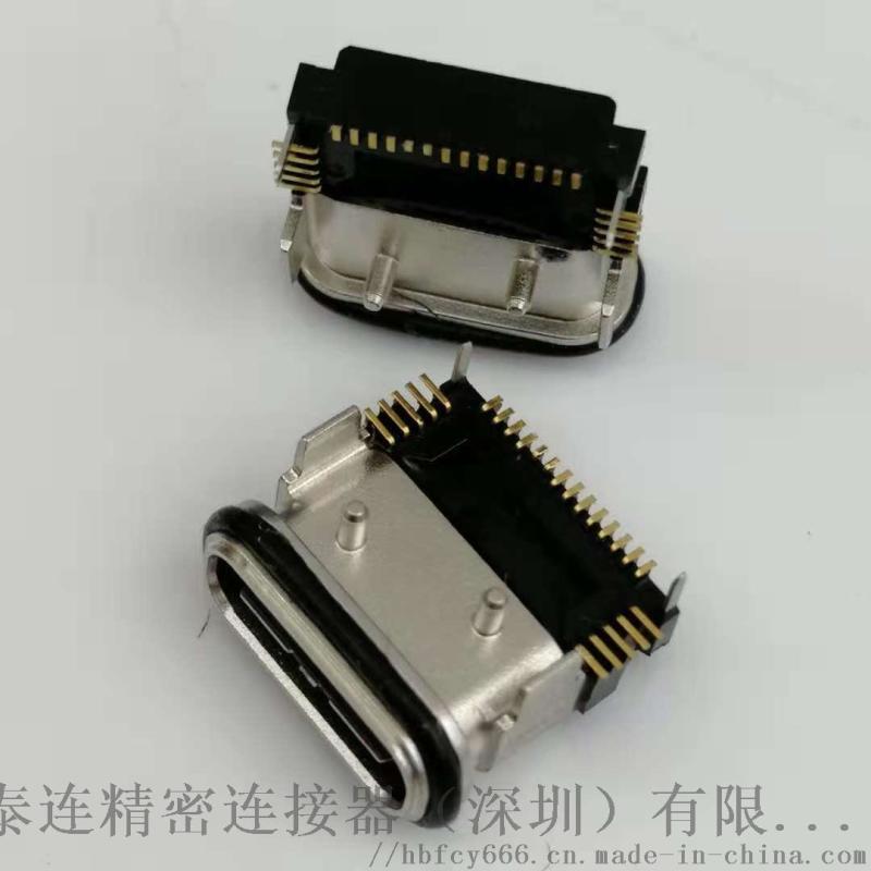 USB 3.1 TYPE-C 24PIN防水母座 四脚插板 SMT贴板式防水母座 带定位柱
