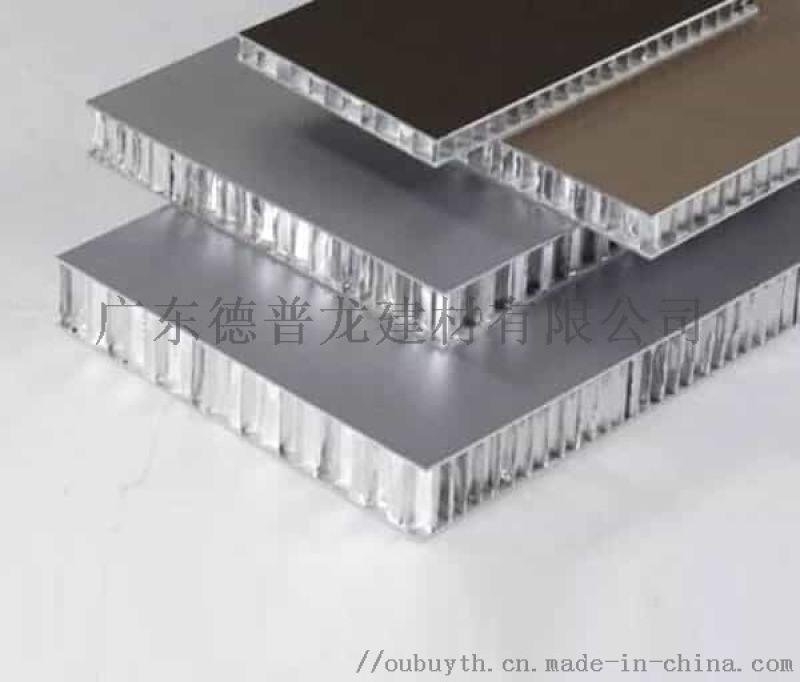 連鎖酒店熱轉印鋁蜂板吊頂 六邊形鋁合金蜂板