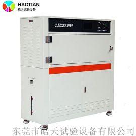 全功能型紫外光老化试验箱,辐照冷凝喷淋紫外光老化箱