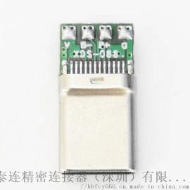 TYPE-C拉伸** 24PIN 双面插 带PCB板 镀镍