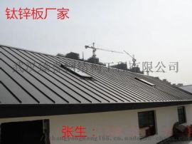 江西钛锌屋面板生产厂家25系统