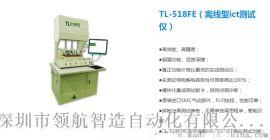 TL-518FE+在線測試儀