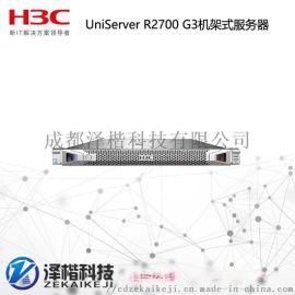 H3C UniServer R2700G3 服务器