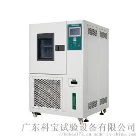 -20度高低温试验箱 LED高低温环境试验箱