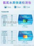广东水质检测包,氨氮快速检测包