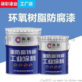 耐酸碱环氧树脂防腐面漆