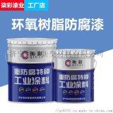 耐酸鹼環氧樹脂防腐面漆
