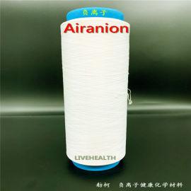 负离子、负离子口罩、负离子面料、Airanion