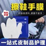 皮具護理手膜,清潔滋養拋光一站式皮具護理