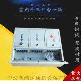 三网合一光分路器箱72芯室内使用