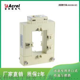 開口式電流互感器 安科瑞AKH-0.66/K 140*60 4000/5電流互感器